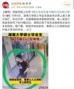 29岁硕士跳江,留18封遗书:孩子,我不怕你早恋